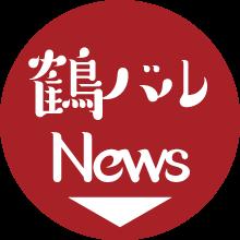 鶴バルNEWS