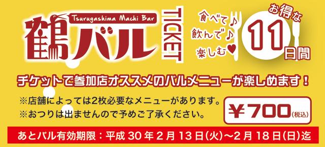 鶴バルチケット