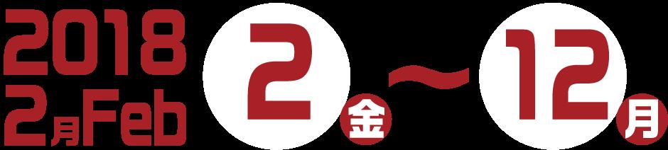 鶴バル開催日 2017年2月2日(木)3日(金)4日(土)5日(日)