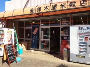 鈴木屋米穀店