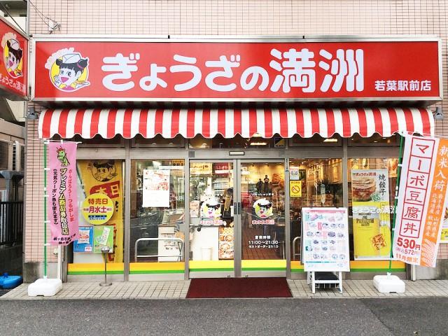 ぎょうざの満洲 若葉駅前店