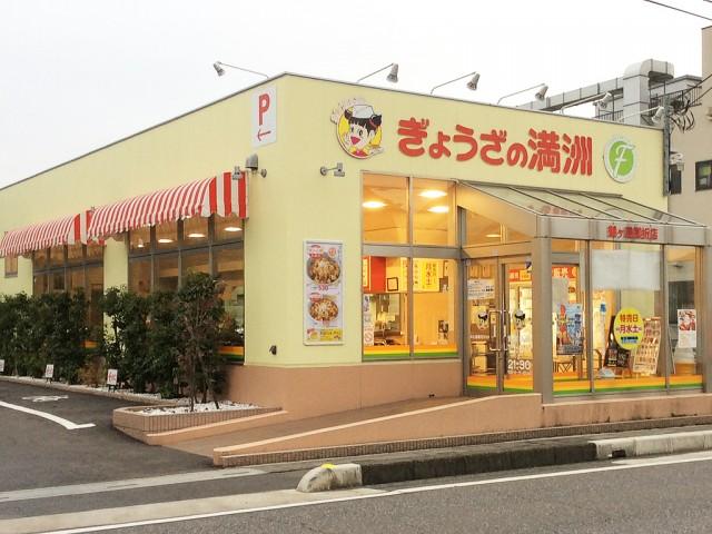 ぎょうざの満洲 鶴ヶ島脚折店
