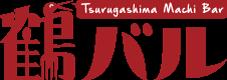 鶴バル【つるがしま街バル公式サイト】