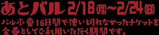 あとバル 2/18(月)~2/24(日)バル本番16日間で使い切れなかったチケットを金券としてご利用いただく期間です。