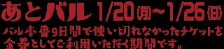 あとバル 1/20(月)~1/26(日)バル本番9日間で使い切れなかったチケットを金券としてご利用いただく期間です。