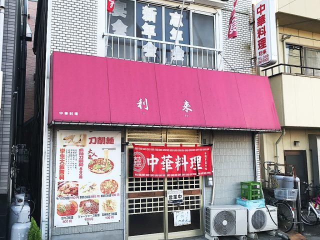 中華料理 利来