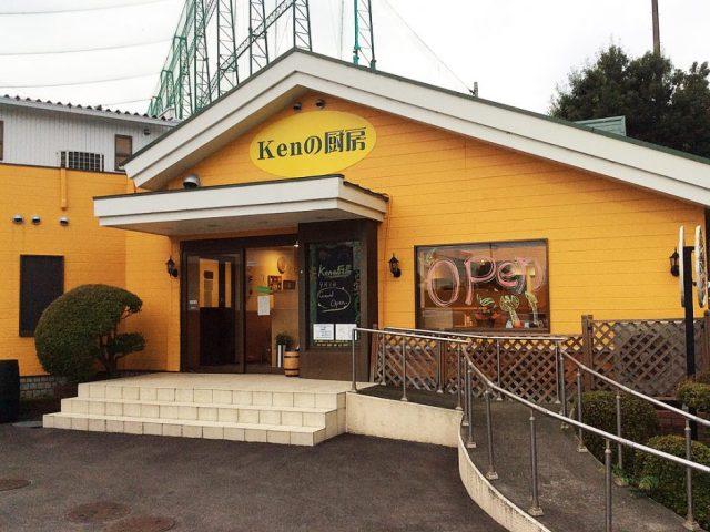 Kenの厨房
