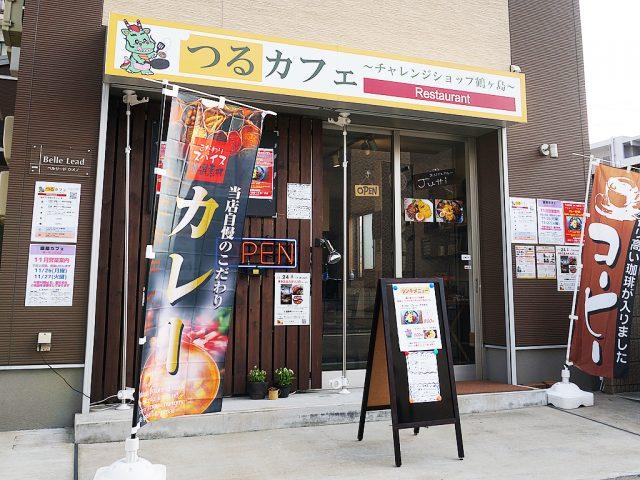 カレーJutti (つるカフェ)