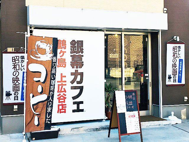 銀幕カフェ(つるカフェ)