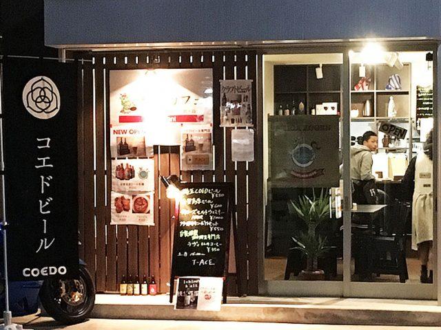T-ACE(つるカフェ)